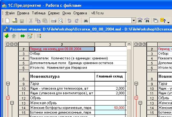 программа 1с на компьютер ценв